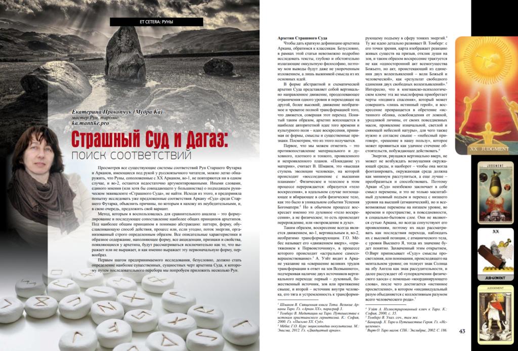 Страница из Хроник Таро, статья Страшный Суд и Дагаз | Блог Катерины Нистратовой