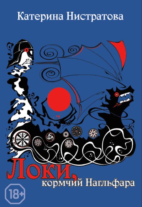 Локи, кормчий Нагльфара обложка | Блог Катерины Нистратовой